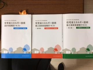 住宅省エネルギー技術講習会8.23 24